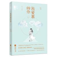 【新书店正品包邮】我爱慕的你 阮笙绿 江苏文艺出版社 9787539985909