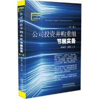 【二手旧书9成新】公司投资并购重组节税实务(第二版)张远堂,雷霆9787509345474中国法制出版社