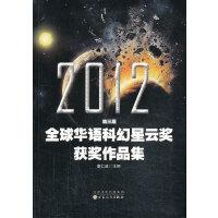2012全球华语科幻星云奖获奖作品集