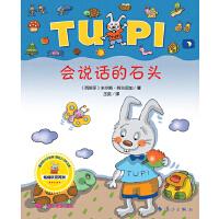 小兔子图皮系列 会说话的石头