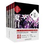 日本文学大师夏目漱石作品精选集:《我是猫》《三四郎 哥儿》《行人 草枕》《从此以后 心》(套装共4册)