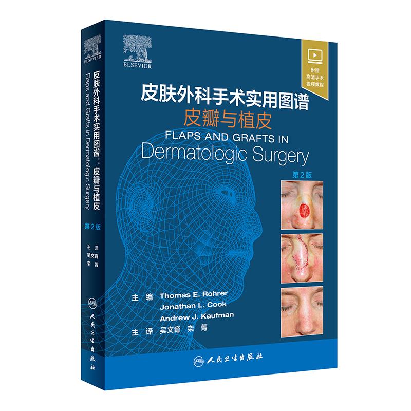 皮肤外科手术实用图谱:皮瓣与植皮(翻译版/配增值) 高清手术视频教程原版引进!全书包含近400幅手术照片和手绘插图!