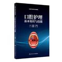 口腔护理基本知识与技能 赵佛容,刘帆 著 9787117268493 人民卫生出版社【直发】 达额立减 闪电发货 80%
