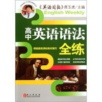 【正版二手书旧书 8成新】高中英语语法全练 席玉虎 外文出版社 9787119071732