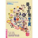 曼谷市集手工风,辽宁科学技术出版社,黄姝妍著9787538157413