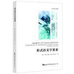 【新书店正版】形式语义学要素[荷] 约德温特(Yoad Winter),沈 园9787519250553世界图书出版公