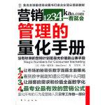营销管理的量化手册 (美)戴维斯,曾贤明 9787506037464 东方出版社