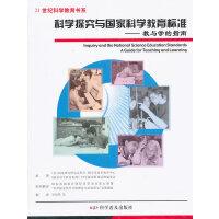 科学探究与国家科学教育标准――教与学的指南(2-1)