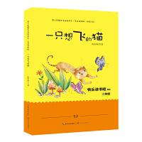 """一只想飞的猫(精美插图版) 二年级统编小学语文教材""""快乐读书吧""""指定阅读"""