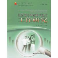 社区青少年教育与就业工作研究 9787562819158