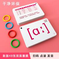 新版国际音标卡片音标学习卡片48音标卡教具随身学习音标卡片
