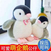 小企鹅毛绒玩具公仔玩偶布娃娃挂件迷你号儿童可爱送女孩生日礼物 粉嘴企鹅公仔 5号:坐高13cm(可捏响 钥匙扣)