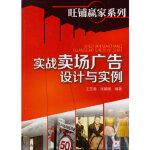 旺铺赢家系列--实战卖场广告设计与实例 王芝湘 等 化学工业出版社 9787122188601