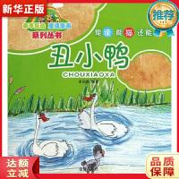 亲子互动 童话童画系列丛书 丑小鸭 吴丽娜