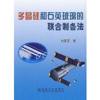多晶硅和石英石玻璃的联合制备法 刘寄声 著 9787502444037 冶金工业出版社【直发】 达额立减 闪电发货 80