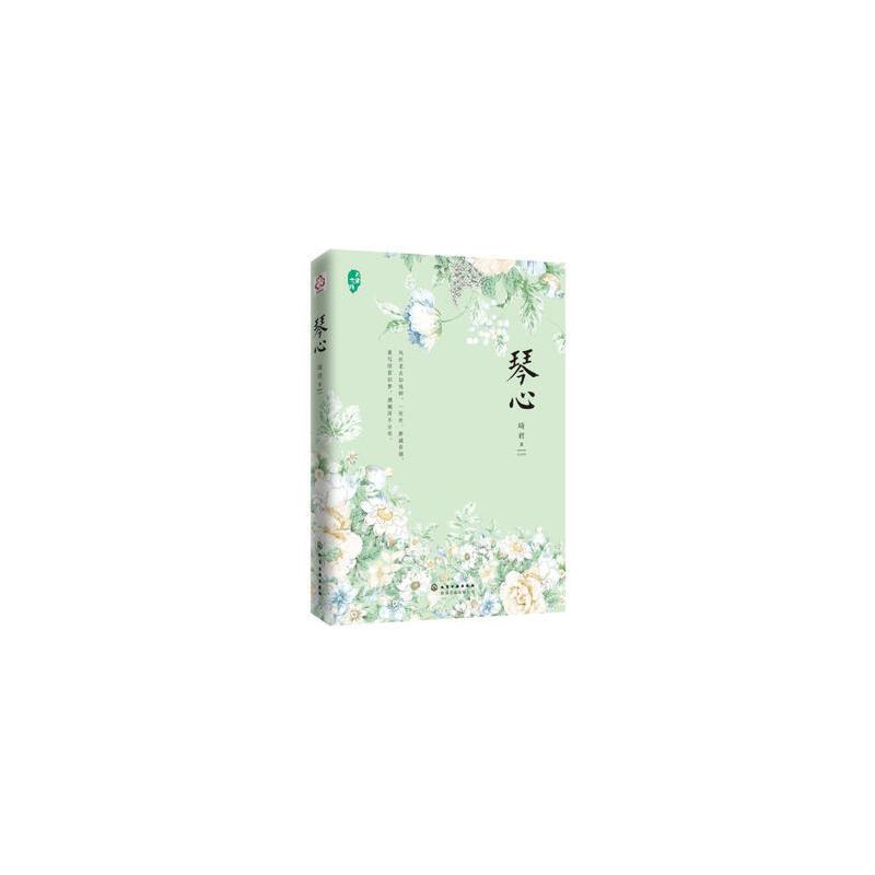 琴心 琦君 化学工业出版社 【新华书店,品质保障.请放心购买!】