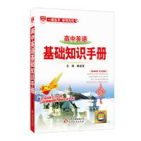 2018基础知识手册 高中英语 薛金星 9787552269703 北京教育出版社 正版图书书籍 畅销书籍 2018年