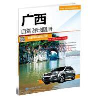 2019年中国分省自驾游地图册系列-广西自驾游地图册