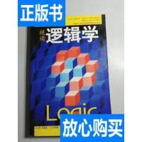[二手旧书9成新]视读逻辑学 /[英]丹・克莱恩・沙蒂尔、[英]比尔?