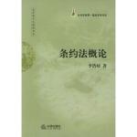 【包邮】条约法概论――法学研究生精读书系列 李浩培 法律出版社 9787503603105