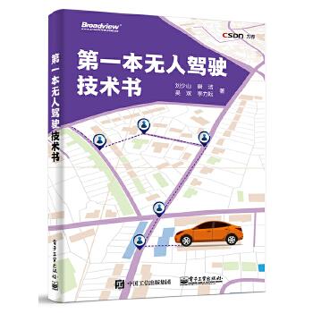 第一本无人驾驶技术书(pdf+txt+epub+azw3+mobi电子书在线阅读下载)