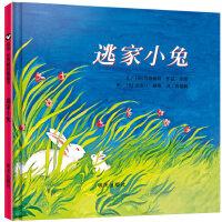 逃家小兔绘本硬壳精装正版 纽约时报年度儿童图书 1-2-3-6周岁幼儿园小学一年级儿童文学故事读物童书籍非注音版清华附