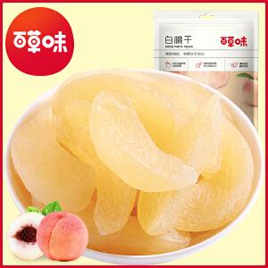 【百草味白桃干 100gx2袋】休闲零食 蜜饯果脯 零食水果干 酸甜爽口
