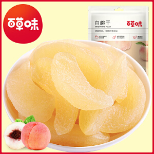 第二件9.9【百草味白桃干 100gx2袋】休闲零食 蜜饯果脯 零食水果干 酸甜爽口