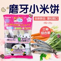 日本和光堂仙贝米饼沙丁鱼蔬菜小松菜南瓜胡萝卜宝宝零食磨牙饼干