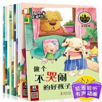 有声动画全10册爱上优秀的自己幼儿园小班中班大班儿童语言训练情商绘本0-3-4-5-6-7岁宝宝说话能力培养小孩子睡前故事绘本图书籍大开本启蒙早教亲子阅读书籍