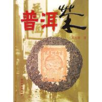 【二手正版9成新】普洱茶,邓时海,云南科学技术出版社,9787541619601