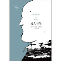 【新书店正版】海明威精选集:老人与海(美) ・海明威译林出版社9787544726832