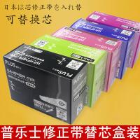 官方盒装日本普乐士Plus学生用修正带替换芯WH-635R涂改带实惠装