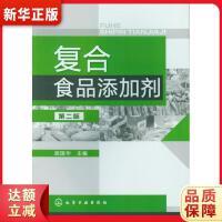 复合食品添加剂(二版) 胡国华 9787122149428 化学工业出版社 新华正版 全国70%城市次日达