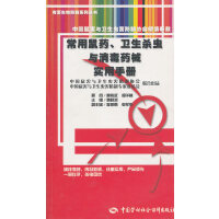 常用鼠药、卫生杀虫与消毒药械实用手册―有害生物防制系列丛书