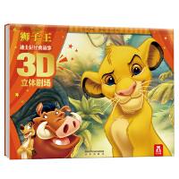 迪士尼经典故事3D立体剧场-狮子王