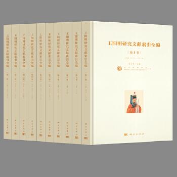 王阳明研究文献索引全编(全十卷)