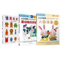 正版 谁藏起来了蒲蒲兰绘本馆系列婴儿绘本图书+公文式教育4-5岁 最动脑的拼贴书 +正版公文式教育入园准备(剪一剪)0