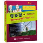 零基础学Minecraft编程(图文版)
