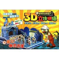正版全新 植物大战僵尸Online・3D立体拼插(3):魔幻幽灵古堡