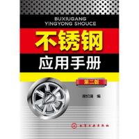 不锈钢应用手册(第二版) 顾纪清 9787122161703 化学工业出版社