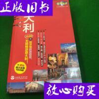 [二手旧书9成新]乐游全球・自由行系列:意大利 /实业之日本社海?