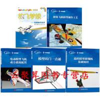 5册 航模制作初步 拼装飞机模型制作工艺 遥控模型滑翔机基础知识 电动模型动力系统配置 青少年模型DIY组装控制维修入门