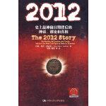2012:史上最神秘日期背后的神话、谬论和真相