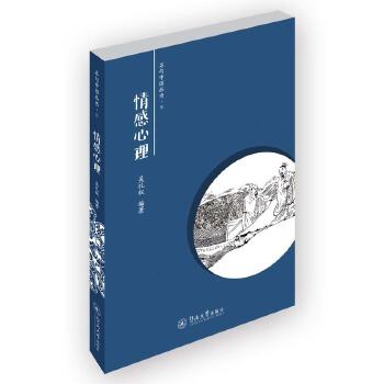 情感心理(pdf+txt+epub+azw3+mobi电子书在线阅读下载)