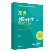 2019中医内科学(中级)模拟试卷(配增值)