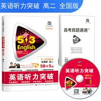 五三 全国版 高二 英语听力突破(配光盘)58+5套 53英语听力系列图书(2020)