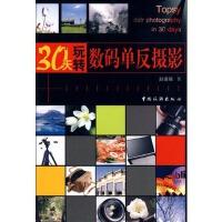 30天玩转数码单反摄影 赵道强 著 9787503238208 中国旅游出版社【直发】 达额立减 闪电发货 80%城市次