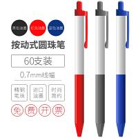 圆珠笔 得力6526圆珠笔书写顺滑握笔舒适红色黑色蓝色按动原子笔0.7mm
