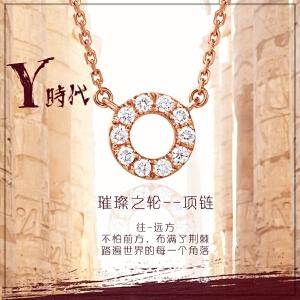 周大福 小心意Y时代K金链18K金钻石项链/吊坠U153271>>定价
